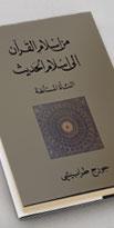Quran-to-Hadeeth