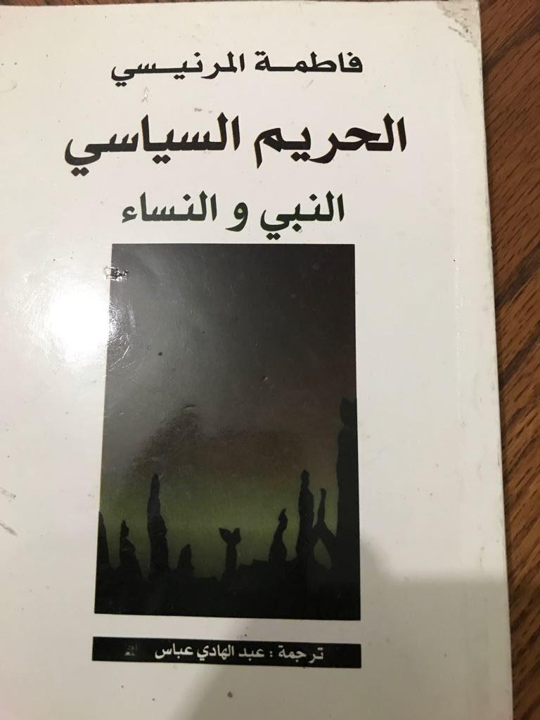 2.almarnesy_al7areem