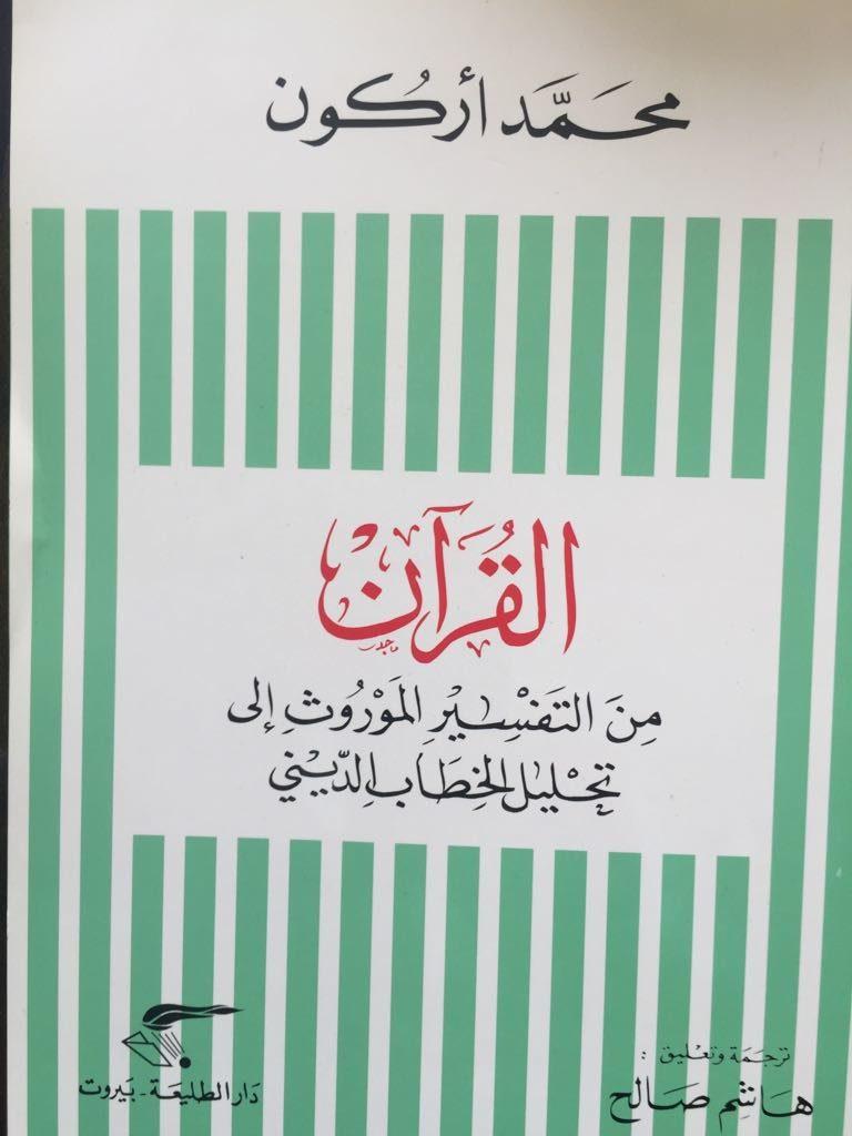 2.mohammad_Arkoon