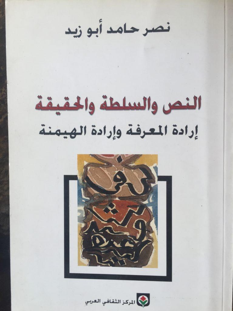 3.Nasser_7amed