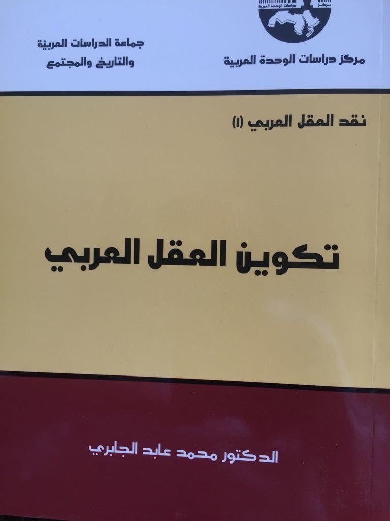 3.takween_el3akel_el3araby