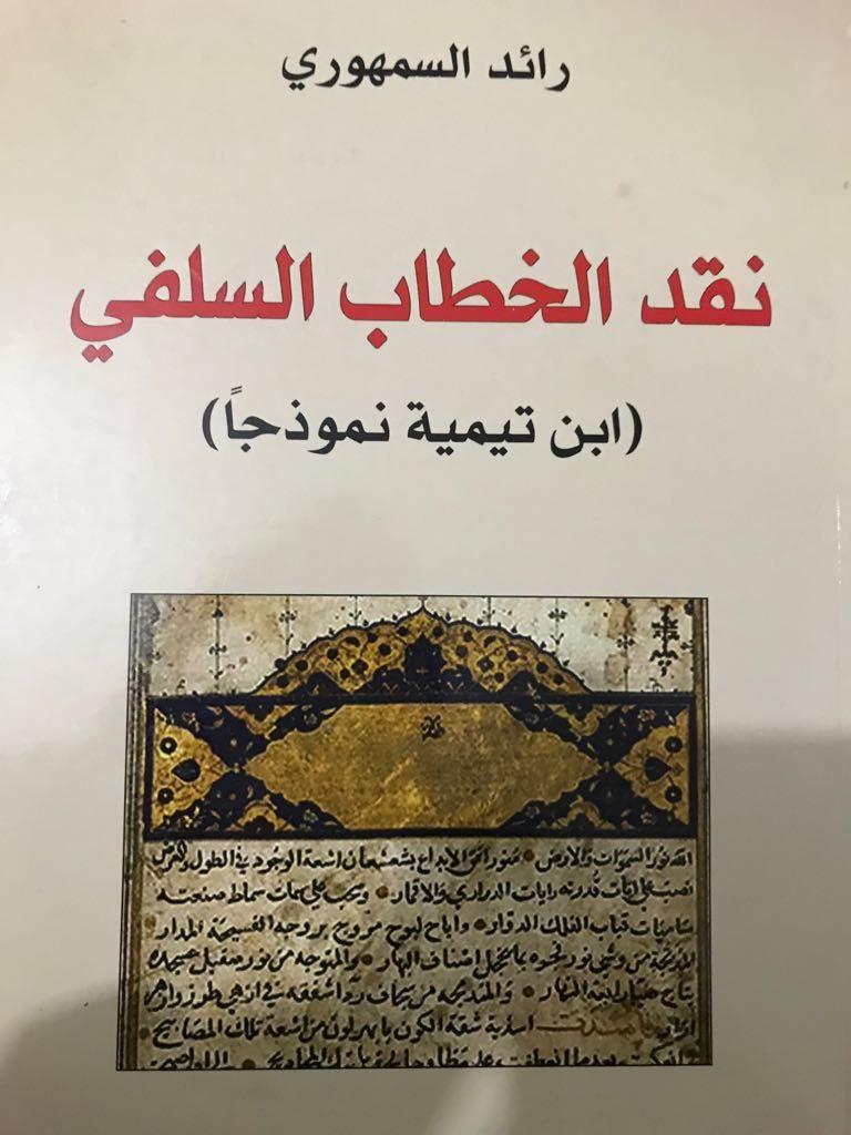 4.al5e6ab_alsalafy